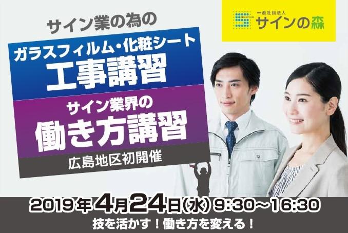 ガラスフィルム・化粧シート工事講習会 IN 広島