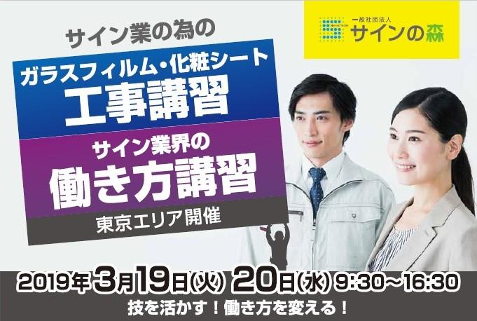 ガラスフィルム・化粧シート工事講習会 IN 東京