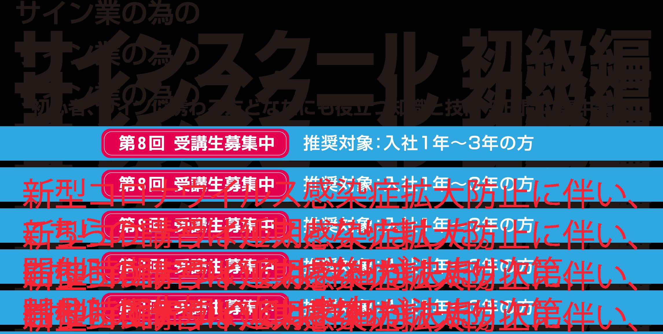 【延期】サインスクール 初級編(第8回)~全知識向上~