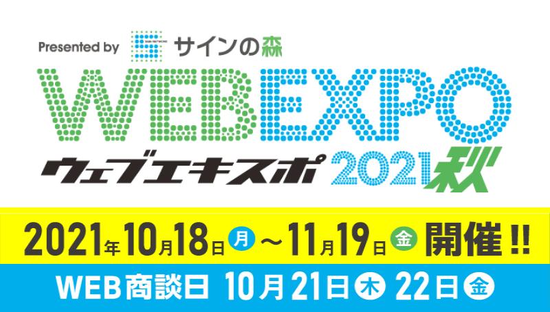 サインの森WEB-EXPO2021秋